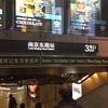 スマホ好きにはオススメ。上海の繁華街  南京東路でスマホショップ巡り