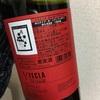 安ウマワインブログを始めることにしました。本日はスペインワインです。