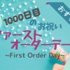 【1000日目祝い】初注文の日(ファーストオーダーデー)のすすめ|主役は2歳児・好きなものをたっぷり食卓に!