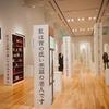 谷川俊太郎展に行って来ました