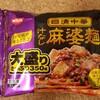 【日清】冷凍 日清中華 汁なし麻婆麺 大盛り