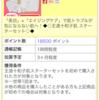 ポイントミュージアム経由で王道十和子肌スターターセットが実質148円♪