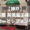 【神戸】喫茶館 英國屋で味わうコーヒーとシフォンケーキ