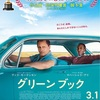 【映画】グリーンブック