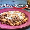 3分クッキング【ひき肉とレンズ豆のパスタ】レシピ