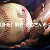 【訃報】野村 克也さん逝く!84歳でした。