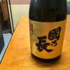 國乃長 大吟醸(大阪府 寿酒造)