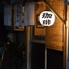 「陰翳礼讃」で日本人の暗がり好きを読む