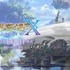 """【世界樹の迷宮X】全19種の集大成で""""インペリアル""""大復活!!"""