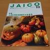会報誌「産業カウンセリング(JAICO)」2019年10月号 安藤哲也氏インタビュー