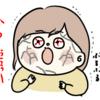 【ニキビ】予想はしていたが乾きが凄い!!