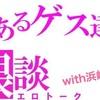 【イベント告知】第34回エロトーク下ネタ飲み会with浜崎真緒