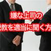 【嫌な上司の説教回避】上司や先輩の長い話を適当に聞く方法