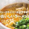 タクシードライバーがおすすめする京都のおいしいラーメン店10選