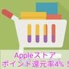 【3/17迄】Appleストア利用で4%+1000円分楽天ポイントをもらう方法!【rebates】