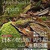 日本の爬虫類、両生類をあらゆる角度から撮影した図鑑