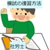 社労士試験 模試は復習が重要です。