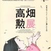 予告!! 『高畑勲展』東京国立近代美術館
