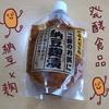 【発酵×発酵】納豆麹漬を食べるよ!【ご飯のお供】