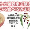 雑穀米を炊いて食べてみた 食後の血糖値上昇抑制に期待して