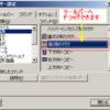 Excel なんでやねん! 初級編の巻【Excel 2000 - 2003】