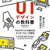 【読書メモ】UIデザインの教科書[新版] マルチデバイス時代のインターフェース設計