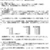阿蘇山では23日15時までに8回の火山性地震・198回の孤立型微動を観測!!
