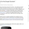 Google Assistantの音声検索のガイドラインが公開されたのでその情報のまとめ