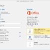 Office 2016と2013の共存が可能に?