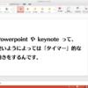 PowerpointやKeynoteで自動再生のスライドを作る