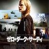 変化するジェシカ・チャスティンさんの演技に注目✨『ゼロ・ダーク・サーティ』-ジェムのお気に入り映画