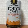 SUNTORY TOKYO CRAFT BELGIAN WHITE STYLE