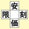 漢字脳トレ 256問目