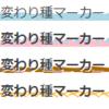 【CSS】波線マーカー・その他【変わり種】