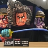 ねぶた祭の裏側?! ねぶたの修復過程の無料見学会 東京・赤坂、AoMoLink