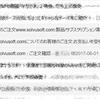 Avangate/Solvusoft Corp という会社から突然メールが来たので自動更新を止めた。が…【FileViewPro】
