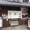 1月9日 京都へε=ε=ヾ(*'∀')ノ
