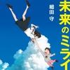 「未来のミライ」〜細田守史上最も小さく最もありふれたファンタジー〜