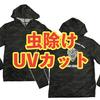 【GANCRAFT】着るだけで虫除け&UVカット「バグオフクラックフェイスパーカー」通販予約受付開始!