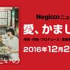 12月20日発売のNegiccoさん新曲「愛、かましたいの」PVが最高すぎる!