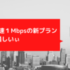 UQ低速1Mbpsの新プラン。だが惜しいぃ