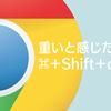 Chromeが重いな…と感じたらサクッと⌘+Shift+delete