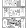 ゲームブック漫画「セカチョイ!~世界の外側でアイテムを選ぶ~」を公開しました!