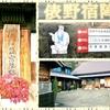 西郷隆盛宿陣跡資料館を訪ねて~お土産紹介付き❣