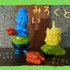 ミロクトイ / ミロク博士の奇妙な発明:チープトイカラー4弾Aセット〈+Eng sub〉