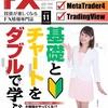 雑誌FX攻略.com9月21日(土)発売!!(🇹🇷トルコリラオフ会&リラレンジャー🇹🇷)