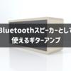 Bluetoothスピーカーとして使えるギターアンプ