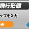 【エクバ2・マキオン初心者向け】変形ってなんだ?簡易解説