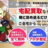 ブランド・ジュエリー専門〜BRAND ECO〜で査定して2,700円分のポイントを入手!