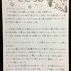 浄聖院様の寺報「こころみ 第11号」